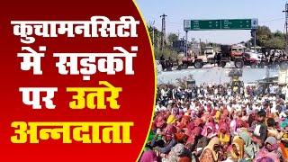Farmers' Chakka Jam   कुचामनसिटी में सड़कों पर उतरे अन्नदाता   Farmers' Protest