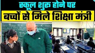 School शुरू होने पर Students से मिले Delhi के Education Minister Shri Manish Sisodia