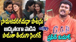 Samajavaragamana Song | Singer Praveen Kumar Koppolu | Top Telugu TV