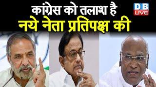 Congress को तलाश है नये नेता प्रतिपक्ष की | Ghulam Nabi Azad का कार्यकाल 15 फरवरी को ख़त्म | #DBLIVE