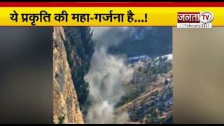 प्रचंड वेग, तबाही का मंजर...चमोली में ग्लेशियर टूटने से मचा हाहाकार    JantaTV