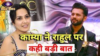 Bigg Boss 14: Kamya Punjabi Ne Rahul Vaidya Par Kahi Ye Badi Baat | BB14 Latest Update