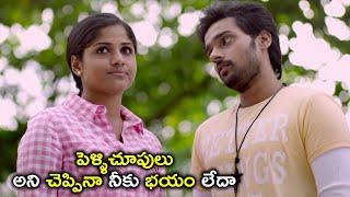 పెళ్ళిచూపులు అని చెప్పినా నీకు భయం | Sumanth Ashwin Latest Telugu Movie Scenes | Chandini Sreedharan