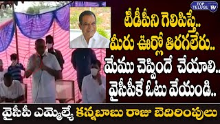 YCP MLA Kanna Babu Raju Black Mail Over AP Local Body Elections | Top Telugu Tv