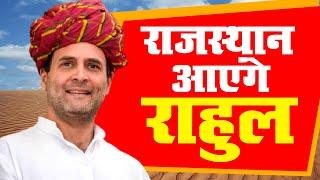 Rahul Gandhi का 2 दिवसीय राजस्थान दौरा |  4 जिलों में करेंगे 4 सभाएं | Farmers Protest