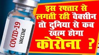 World से कब खत्म होगा Corona ?    कोरोना वैक्सीन अपडेट    corona virus in india