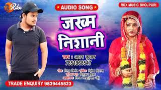Sad Songs | Jakham Nisani | Heart Touching Sad Songs | Sad Love Story 2020 | Aman Kumar | Hit Song