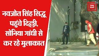 Kisan Andolan के बीच Sonia Gandhi से मिलने Delhi पहुंचे Navjot Singh Sidhu