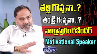 తల్లి గొప్పనా ..? తండ్రి గొప్పనా ..?   Motivational Spearker Narlapuram Ravindhar   Top Telugu TV