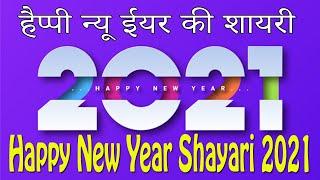 हैप्पी न्यू ईयर की शायरी 2021- नया साल स्वागत शायरी - नए साल की नई शायरी 2021 -New Year Shayari 2021