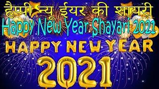 #2021 New Year Wishes | New Year Shayari 2021 - नए साल की नई शायरी 2021 - हैप्पी न्यू ईयर शायरी 2021