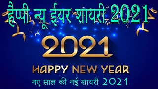 #2021 की नए साल की नई शायरी || Happy New Year 2021 || New Year Wishes 2021 || New Year Shayari 2021