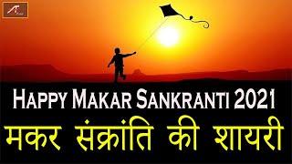 Makar Sankranti 2021 || मकर संक्रांति शायरी || Happy MakarSankranti 2021 || Makar Sankranti Wishes