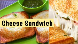 बाजार जैसी चटपटी cheese sandwich | cheesy veg sandwich | 2 minute cheese recipe