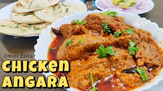 Chicken Angara Video | चिकन अंगारा | How to Make Restaurant Style Chicken Angara