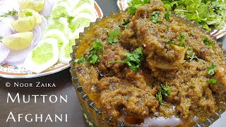 Mutton Afghani Special Recipe | Mutton gravy recipe  | How to make Mutton Afghani at home