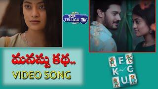 Manasu Katha Video Song From FCUK Movie | #FCUKTRAILER | Top Telugu Tv