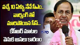 కేసీఆర్ మాటల వెనుక అసలు కారణం ..   Cm KCR Warning About Next Cm Of Telangana   Top Telugu TV