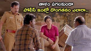 పోలీస్ ఇంట్లో దొంగతనం ఎలారా.. | Latest Telugu Movie Scenes | Vimal | Ashna Zaveri