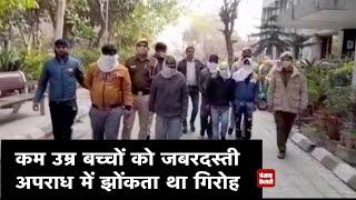 झारखंड से Delhi लाकर कम उम्र के बच्चों को अपराध की दुनिया में झोंकता था गिरोह