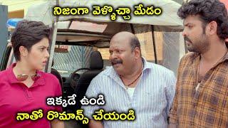 ఇక్కడే ఉండి నాతో రొమాన్స్ చేయండి | Latest Telugu Movie Scenes | Vimal | Ashna Zaveri