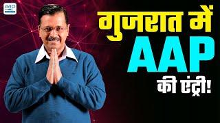 Gujarat में AAP की एंट्री, BJP के लिए खतरे की घंटी   Arvind Kejriwal   Kejriwal Model of Governance