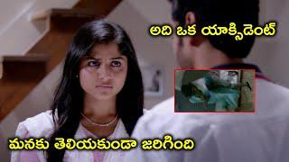 అది మనకు తెలియకుండా జరిగింది | Sumanth Ashwin Latest Telugu Movie Scenes | Chandini Sreedharan