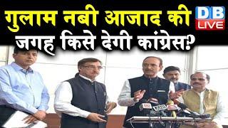 Ghulam Nabi Azad की जगह किसे देगी कांग्रेस? Rajya Sabha में Congress के नए चेहरे पर विचार | #DBLIVE