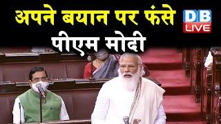 अपने बयान पर फंसे PM Modi | आंदोलनजीवी शब्द बना पीएम मोदी की मुसीबत | #DBLIVE