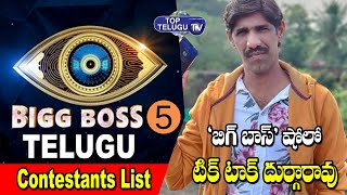 Bigg Boss 5 Telugu Contestants List   Tik Tok Star Durga Rao   Shanmukh   Anchor Ravi   Top TeluguTV