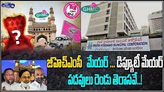 బల్దియా మేయర్ అవకాశం వీరికే   Debate on GHMC Mayor Election   GHMC Elections 2020   Top Telugu Tv