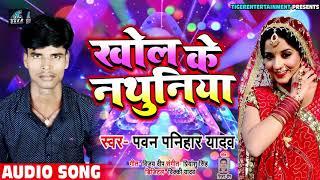 सुपरहिट गाना - खोल के नथुनिया - Khol Ke Nathuniya - Pawan Panihar Yadav - Bhojpuri Songs New
