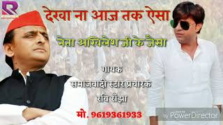 #रवि राँझा का पहली बार लाइव समाजवादी सांग neta akhilesh ji ke jasa samajwadi song
