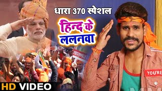 धारा 370 - Article 35a - हिन्द के ललनवा - Ranjit Mandal - Dhara 370 Song , Desh Bhakti Song 2019