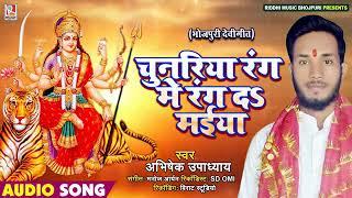 Abhishek Upadhyay का सुपरहिट देवी गीत - चुनरिया रंग में रंग दऽ मईया - Bhojpuri Mata Bhajan Song