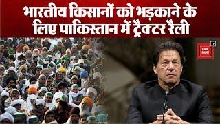 पाकिस्तान में ट्रैक्टर रैली का आह्वाहन, भारतीय किसानों को भड़काने की साजिश