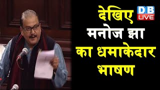 देखिए Manoj Kumar Jha का धमाकेदार भाषण Rajya Sabha |#DBLIVE