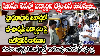 Hyderabad Police Super Chasing | Auto Driver Attack On B Pharm Student | Ghatkesar | Top Telugu TV