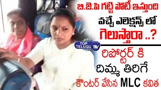 MLC Kavitha Counter to Reporter | TRS Party | KCR | KTR | Telangana News | Top Telugu TV