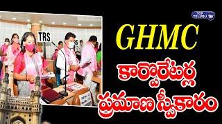 GHMC కార్పొరేటర్ల ప్రమాణ స్వీకారం    GHMC New Mayor Gadwal VijayaLakshmi   Top Telugu TV