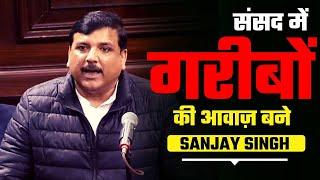 संसद में Sanjay सिंह ने उठाई गरीबों की आवाज़   Latest Speech