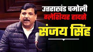 LIVE   Shri Sanjay Singh Speech in Parliament on Chamoli Glacier Outburst Incident