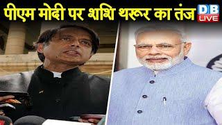 PM के आंसुओं को बताया मंजा  हुआ अभिनय | Rajya Sabha में आजाद के लिए भावुक हुए थे PM #DBLIVE