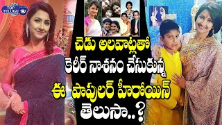 Unknown Facts about Actress Rachana Benerjee | Celebrities Personal Life | Top Telugu TV