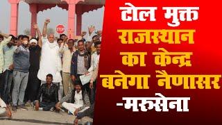 farmers protest   टोल मुक्त राजस्थान का केन्द्र बनेगा Nainasar - Marusena    farmers protest