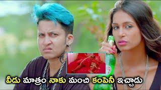 వీడు మాత్రం నాకు మంచి కంపెనీ ఇచ్చాడు | Latest Telugu Movie Scenes | Vimal | Ashna Zaveri