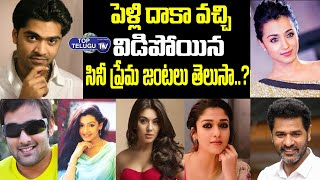 Tollywood Actresses Celebrities Real Life Love Breakup Stories | Top Telugu TV