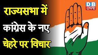 Rajya Sabha में Congress के नए चेहरे पर विचार | Mallikarjun Kharge हो सकते हैं अगले नेता प्रतिपक्ष |