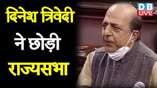 Dinesh trivedi  ने छोड़ी Rajya Sabha | फिर बढ़ी Mamta Banarjee की चिंता |#DBLIVE