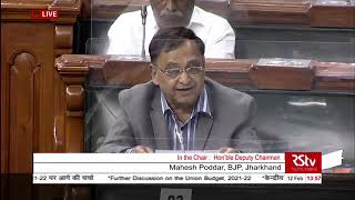 Shri Mahesh Poddar on General Discussion on the Union Budget for 2021-22 in Rajya Sabha: 12.02.2021